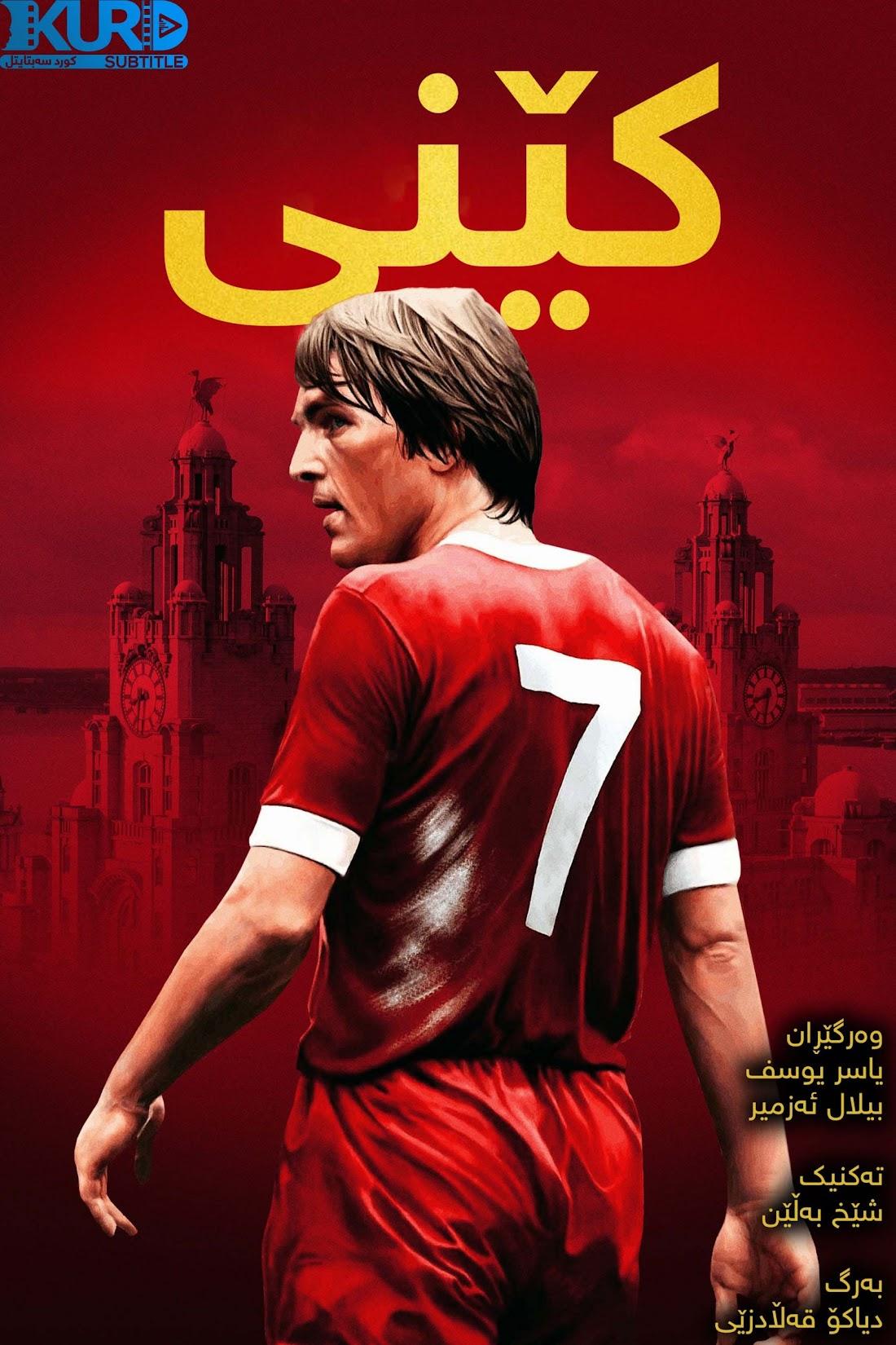 Kenny kurdish poster