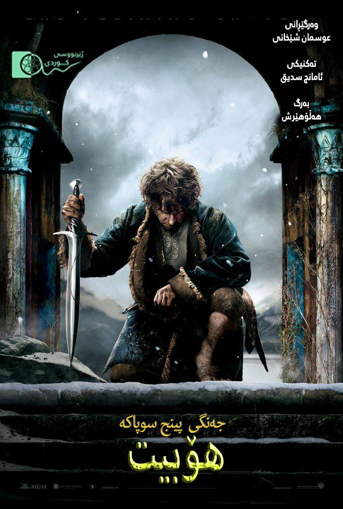 The Hobbit: The Battle of the Five Armies kurdish poster