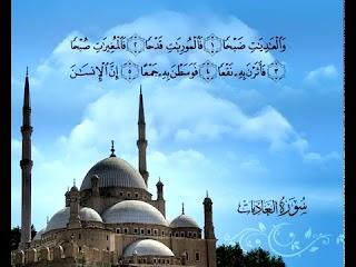 Sura  Al-Aadiyaat <br>(Those That Run) - Sheikh / Mohammad Ayyoob -