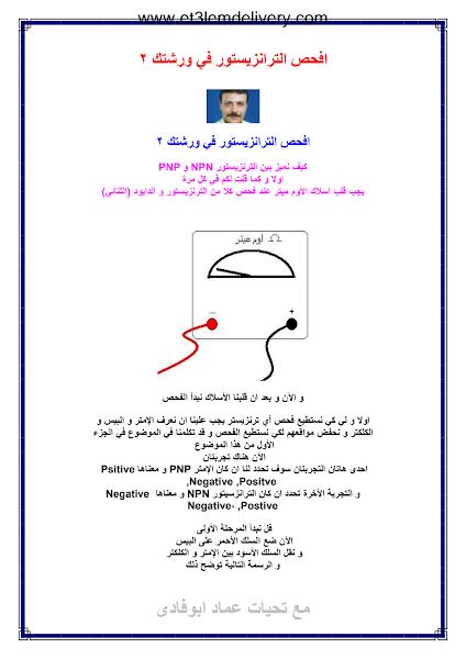 تحميل كتاب موسوعه الصيانه الالكترونيه.pdf - تعلم صيانة الأجهزة الإلكترونية
