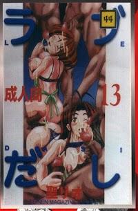 (C59) [St. Rio (Kitty, Kouenji Rei)] Love Dashi 13 (Love Hina) [English]