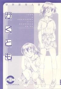 (C60) [Komansha (Isaac Nyuutou, Unno Hotaru)] Kagutomo (Azumanga Daioh) [English]