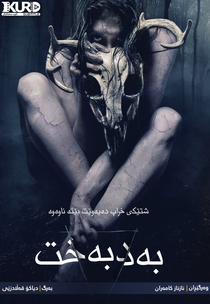 The Wretched kurdish poster