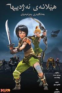 Dragon Nest: Warriors' Dawn Poster