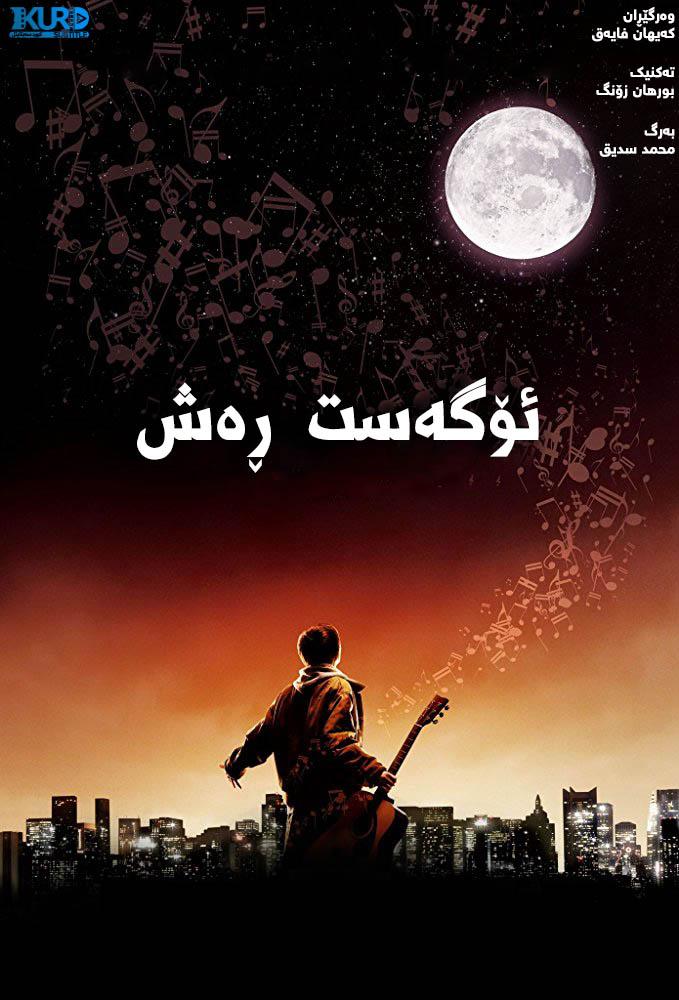 August Rush kurdish poster