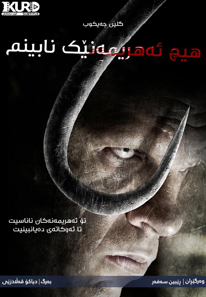 See No Evil kurdish poster