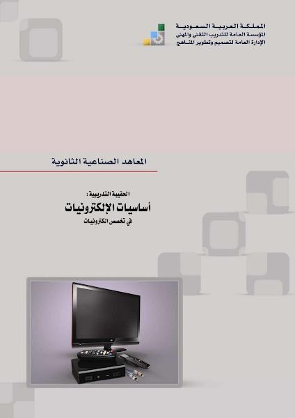 تحميل كتاب موسوعة اساسيات صيانة الكروت الالكترونية.pdf - أساسيات الإلكترونيات