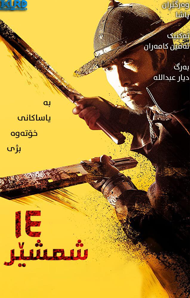 14 Blades kurdish poster