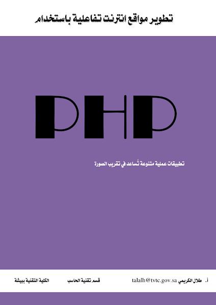تحميل كتاب تطوير مواقع انترنت باستخدام PHP.pdf - أساسيات البرمجة كتب منوعة