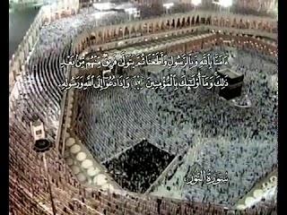 سورة النور  - الشيخ / عبدالباسط عبدالصمد - ترجمة إنجليزية