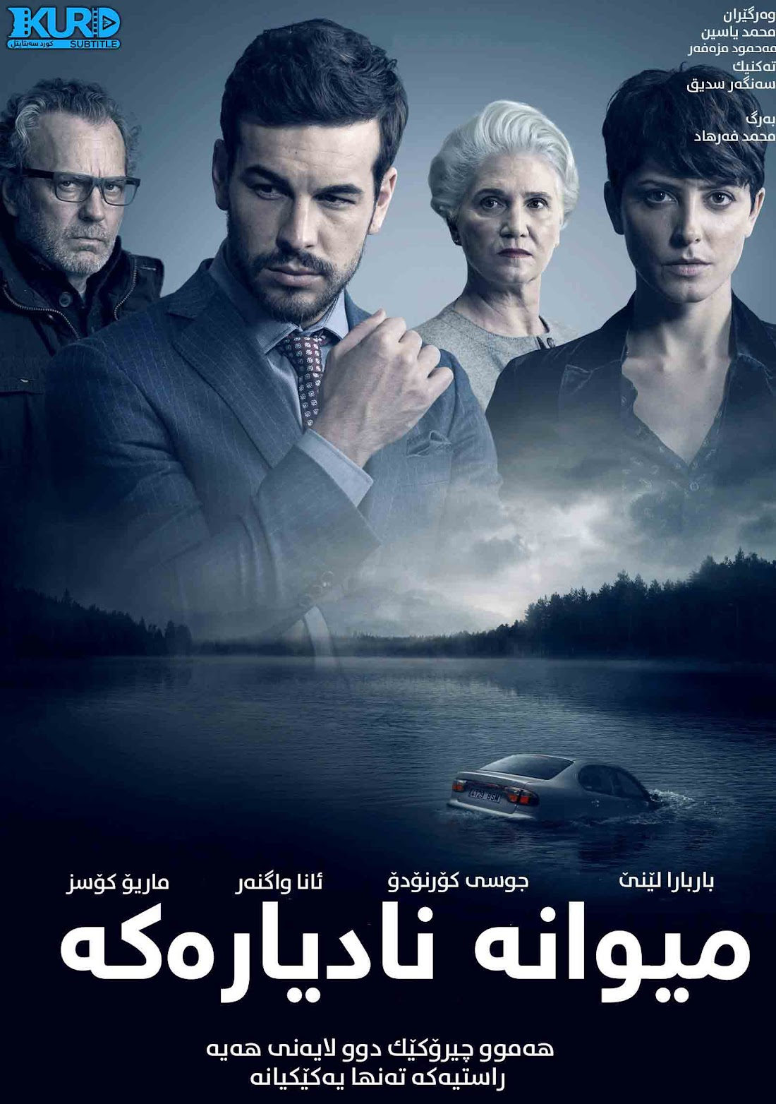 The Invisible Guest kurdish poster