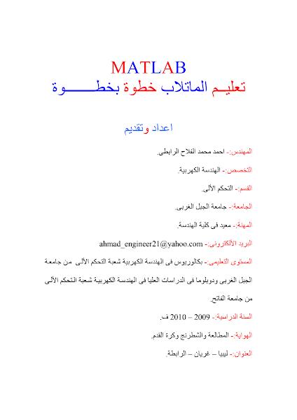 تحميل كتاب تعلم لغة الماتلاب لمهندسي الكهرباء وغيرهم.pdf - أساسيات البرمجة كتب منوعة »ماتلاب