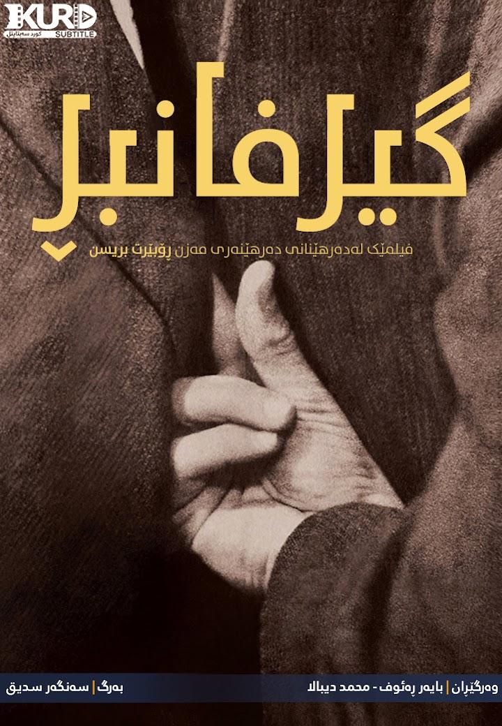 Pickpocket kurdish poster