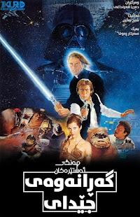 Star Wars: Return of the Jedi Poster