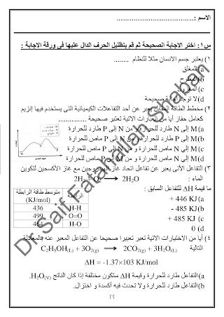 امتحان على الباب الرابع المحتوى الحرارى بنظام البابل شيت | Dr. saif fatahallah | الكيمياء الصف الاول الثانوى الترم الثانى | طالب اون لاين