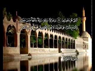 Sure  Ash-Shura <br>(Consultation) - şeyh / Mahmoud AlHosary -