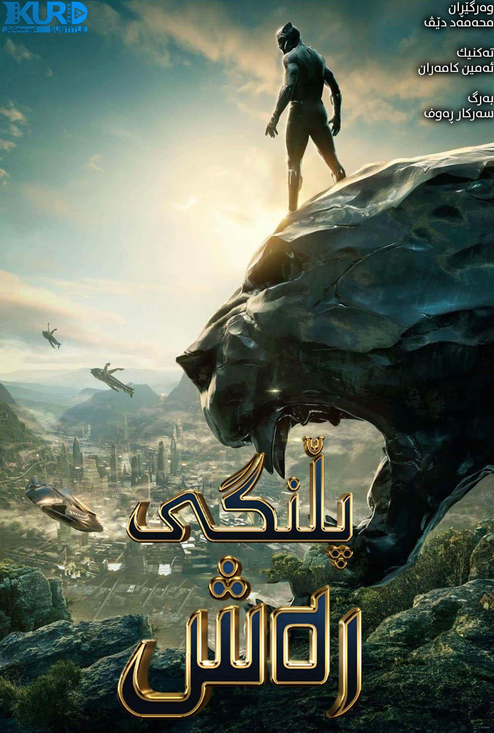 Black Panther kurdish poster