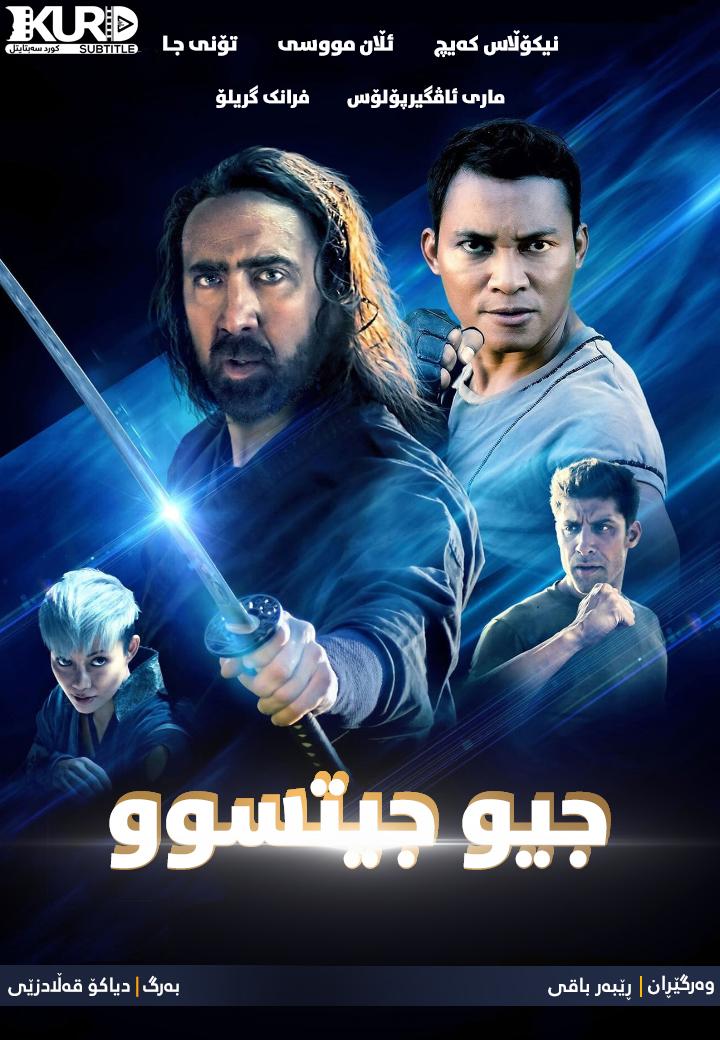 Jiu Jitsu kurdish poster