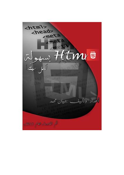تحميل كتاب html بسهولة.pdf - أساسيات البرمجة كتب منوعة »HTML