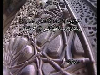 Sura  Qamar <br>(The Moon) - Sheikh / AbdulBaset AbdulSamad -
