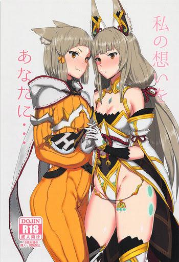 (COMIC1☆13) [Gomuhachi (Gomu)] Watashi no Omoi o Anata ni… (Xenoblade 2) [English] [Artisan]