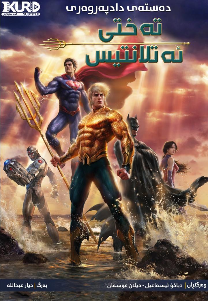 Justice League: Throne of Atlantis kurdish poster