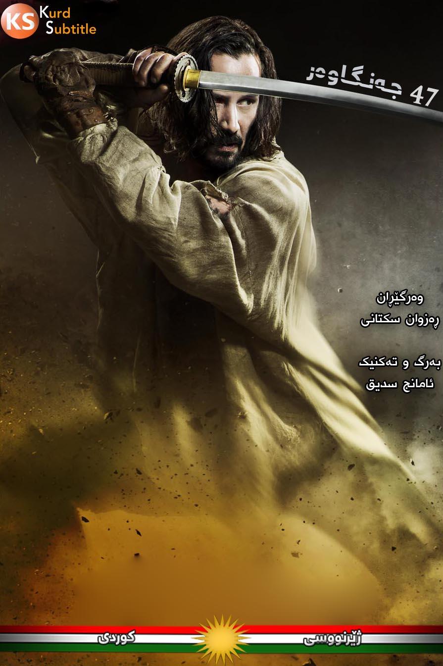 47 Ronin kurdish poster