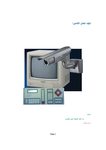 تحميل كتاب مكتبة نور - شرح فكرة عمل الكاميرات عربي.pdf - كتب منوعة