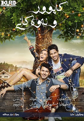 Kapoor and Sons Poster