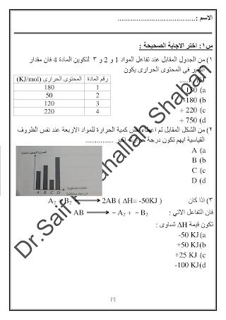 امتحان على الفصل الاول المحتوى الحراى للصف الاول الثانوى يناسب التربية والتعليم و الازهر | Dr. saif fatahallah | الكيمياء الصف الاول الثانوى الترم الثانى | طالب اون لاين