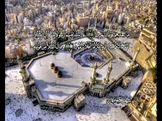 Sure  Al-Muminun <br>(The Believers) - şeyh / Mahmoud AlHosary -