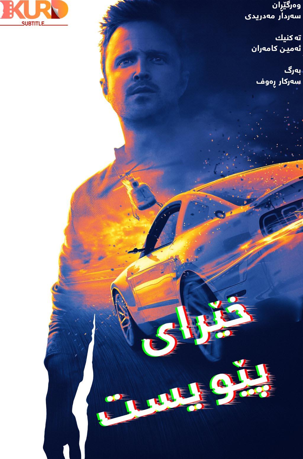 Need for Speed kurdish poster