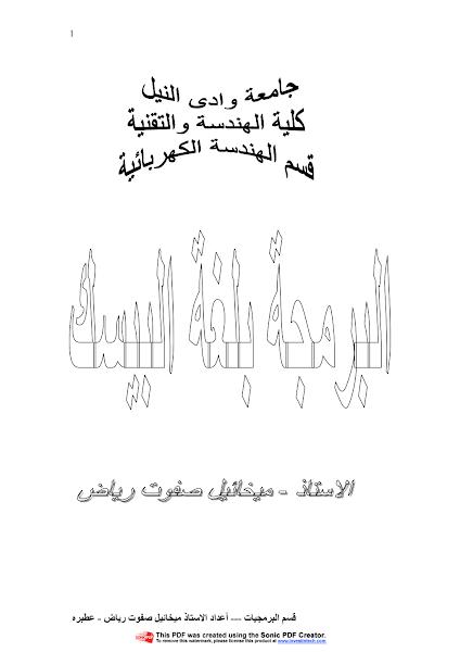تحميل كتاب اساسيات البرمجة بلغة البيسك.pdf - أساسيات البرمجة كتب منوعة