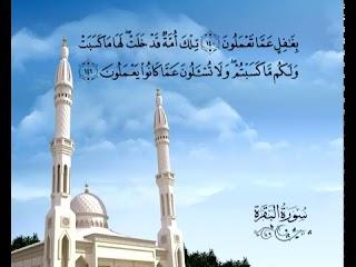Sura Al-Baqarah <br>(The Cow) - Sheikh / Mishary AlAfasy -