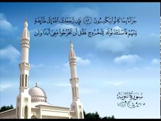 Sure  At-Taubah <br>(Repentance) - şeyh / Mohammad Ayyoob -