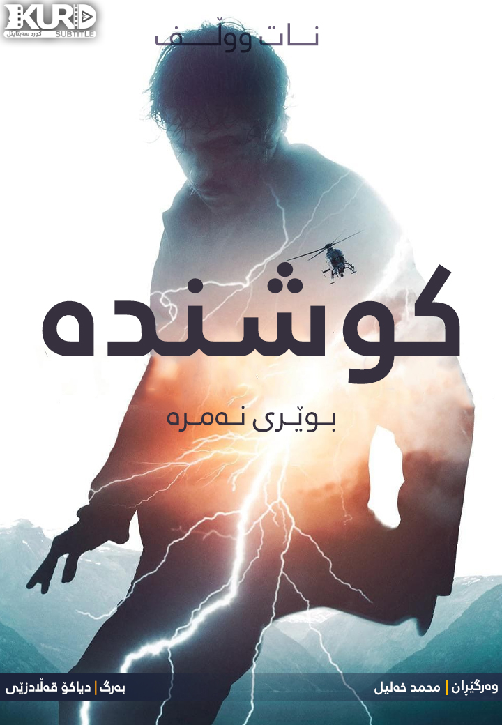 Mortal kurdish poster