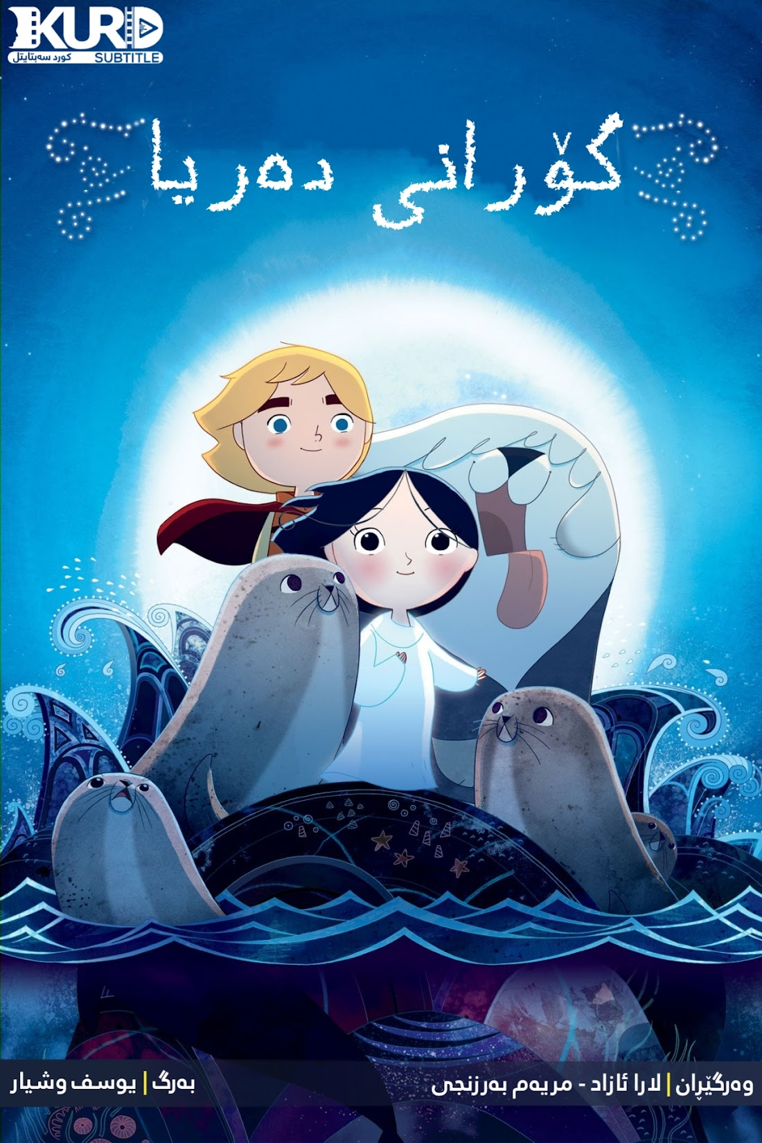 Song of the Sea kurdish poster
