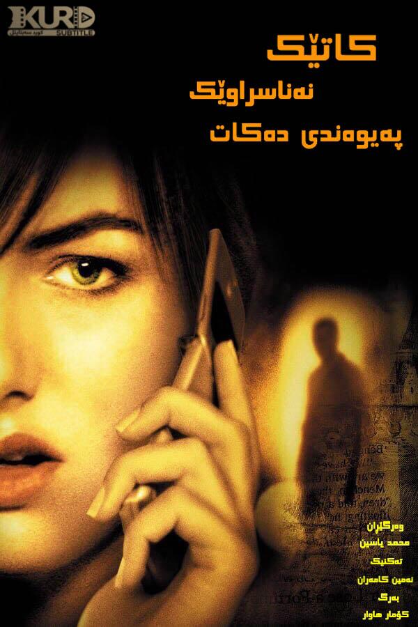 When a Stranger Calls kurdish poster