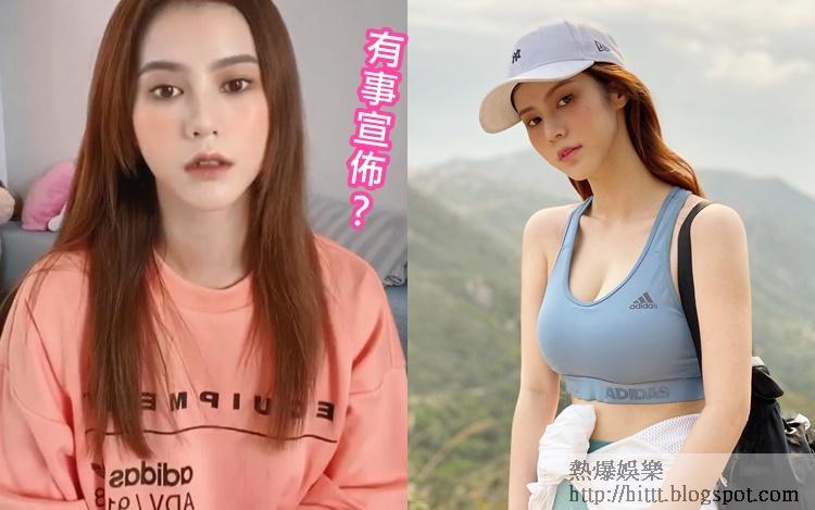傳有新戀情的鄧月平忽然有嘢宣佈,眾網民猜測她要退出娛樂圈。