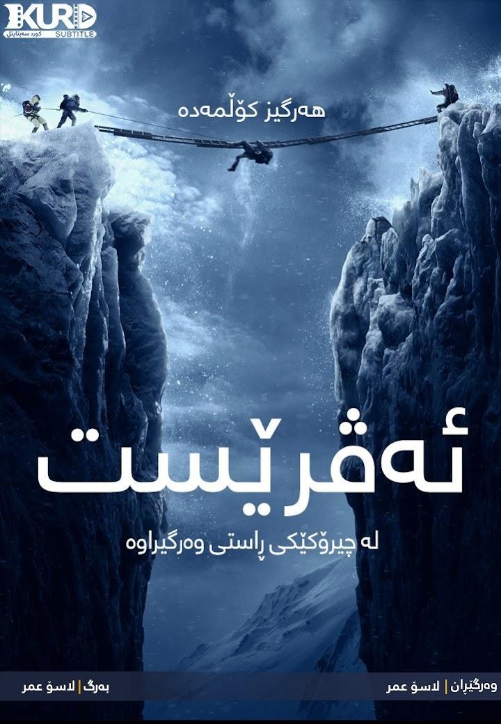 Everest kurdish poster