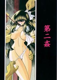 (C58) [Circle Taihei-Tengoku (Horikawa Gorou)] Dainikan | The Second Rape [English] [desudesu]