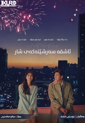 Lovestruck in the City Poster