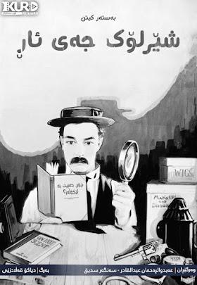 Sherlock Jr. Poster