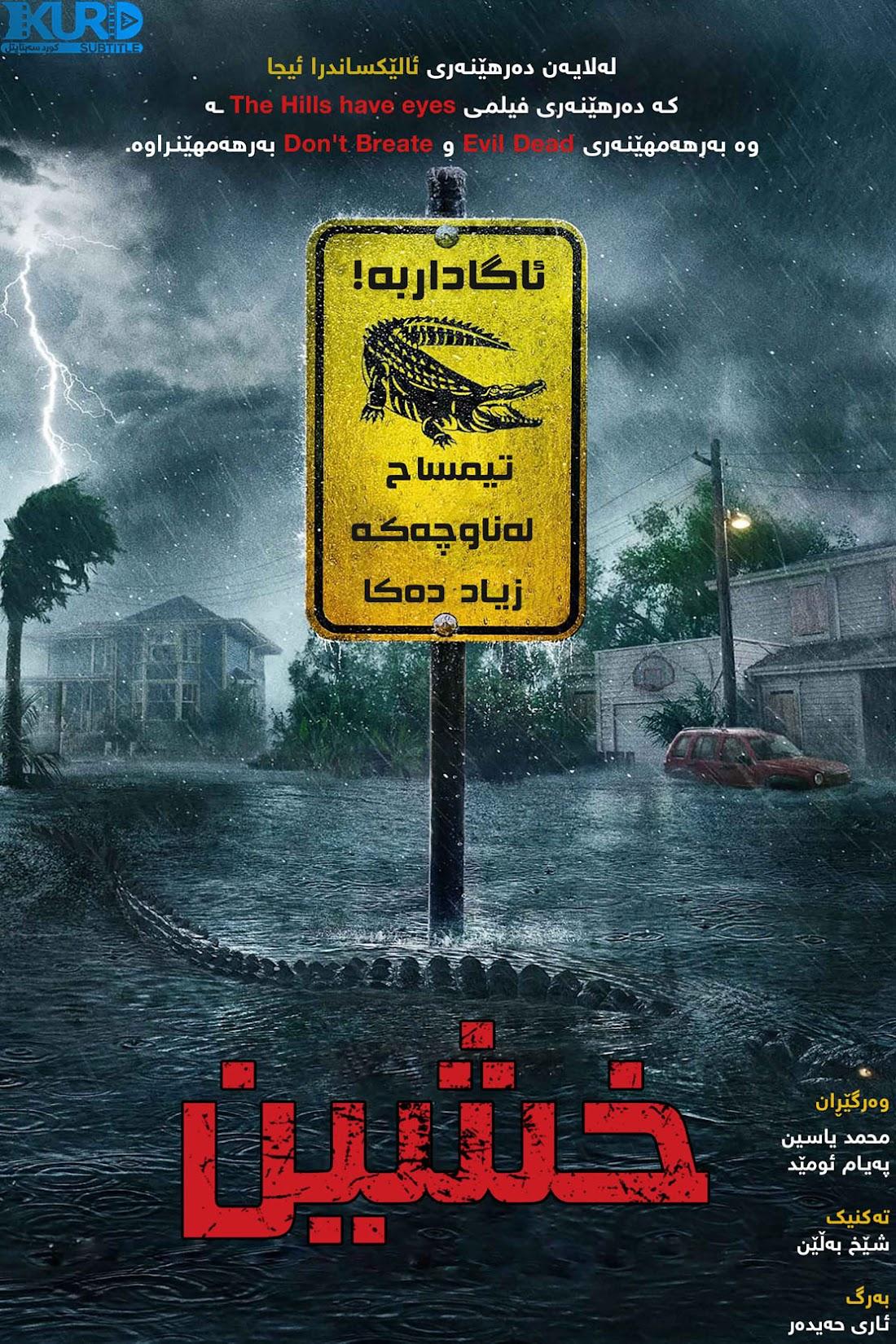 Crawl kurdish poster