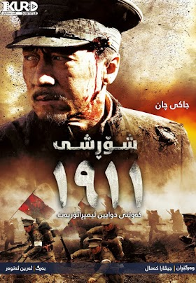 1911 Revolution Poster