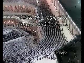 Sura  Fatir <br>(The Originator of Creation, or The Angels) - Sheikh / AbdulBaset AbdulSamad -
