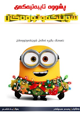 Minions Holiday Special Poster