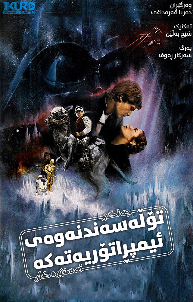 Star Wars: The Empire Strikes Back  kurdish poster