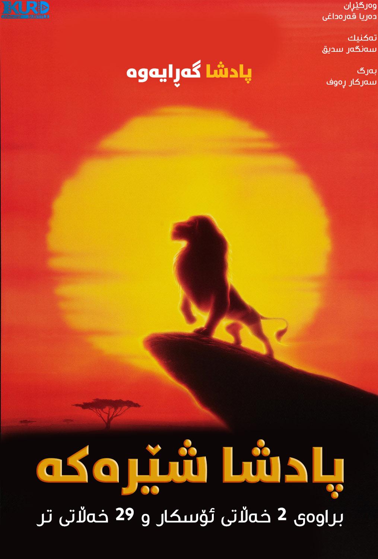 The Lion King kurdish poster