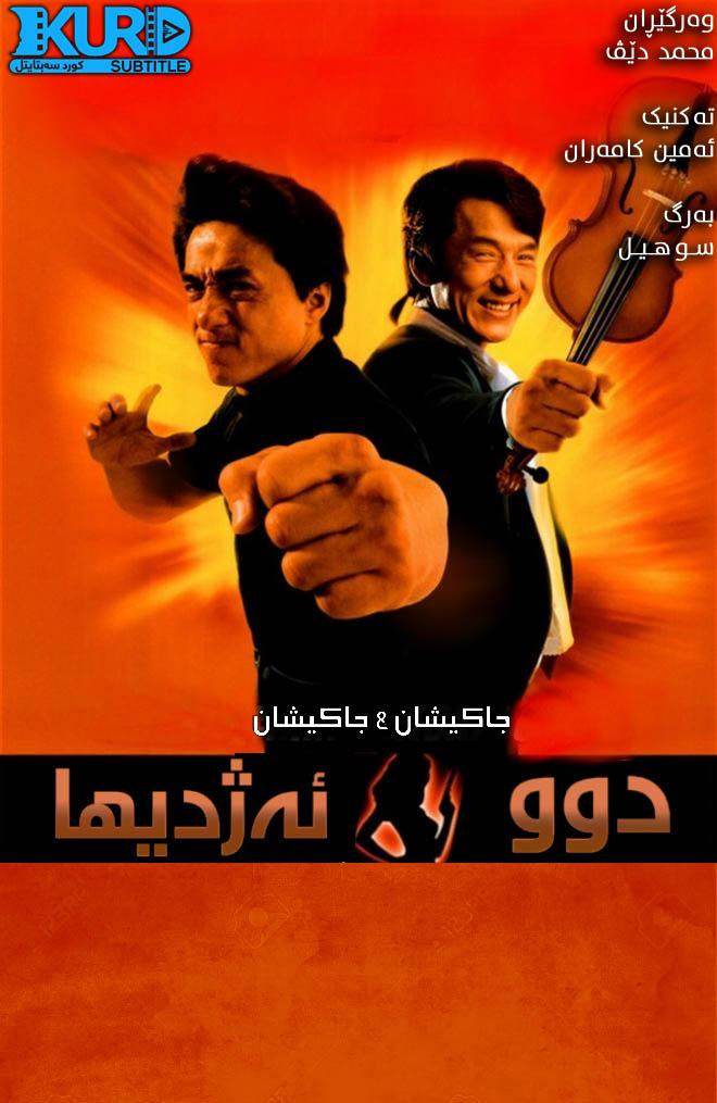 Twin Dragons kurdish poster